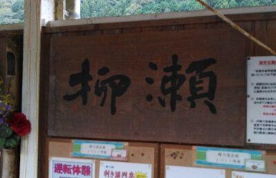 錦川鉄道b43
