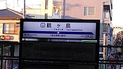 東武東上線10
