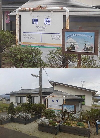 山形鉄道フラワー長井線17