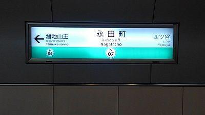 東京メトロ南北線28