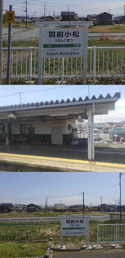 米坂線19