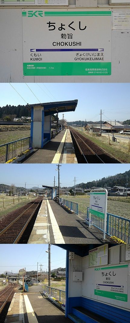 信楽高原鉄道73