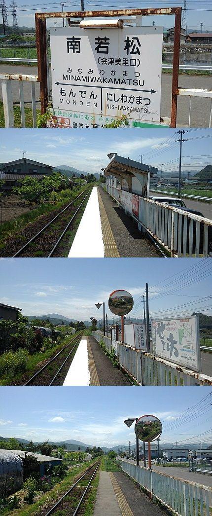 会津鉄道会津線b96