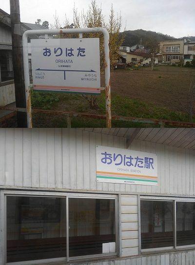 山形鉄道フラワー長井線13