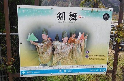 三江線b72