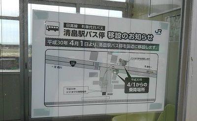 日高本線a40