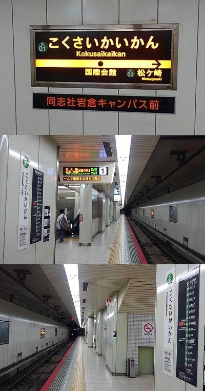 京都市営地下鉄烏丸線70