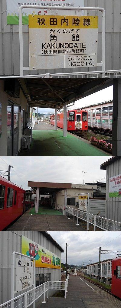 秋田内陸縦貫鉄道08