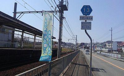 わかやま電鉄貴志川線69