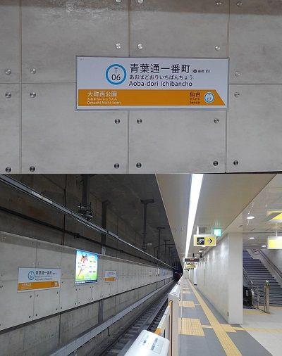 仙台市営地下鉄東西線31