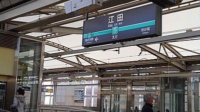 東急田園都市線26