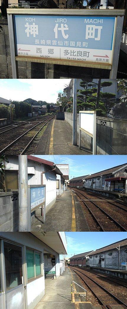 島原鉄道a93