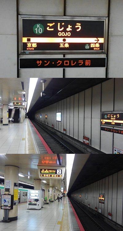 京都市営地下鉄烏丸線26