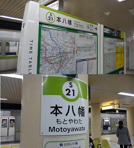 都営新宿線04