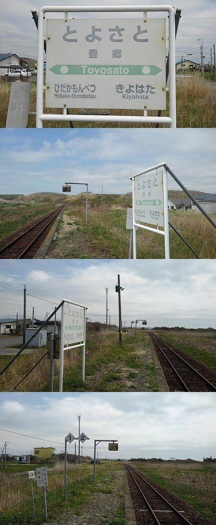 日高本線a18