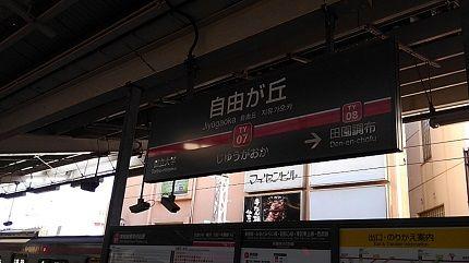 東急東横線05