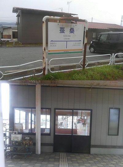 山形鉄道フラワー長井線26