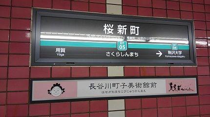 東急田園都市線10