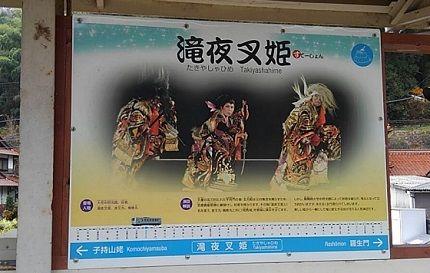 三江線73