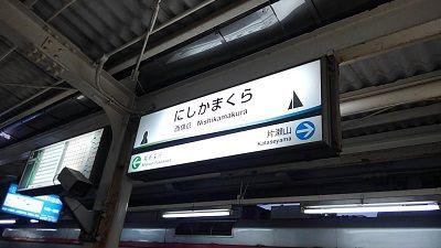 湘南モノレール09