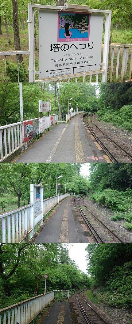 会津鉄道会津線a77