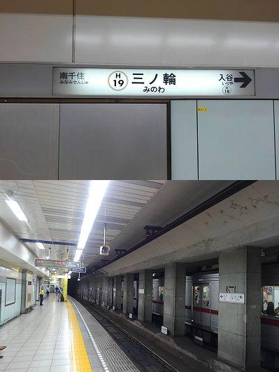 東京メトロ日比谷線50