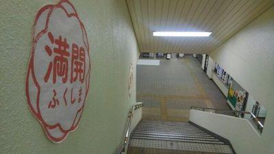 福島交通飯坂線17