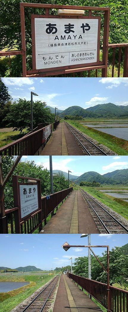 会津鉄道会津線b68