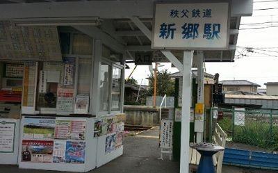 秩父鉄道e66