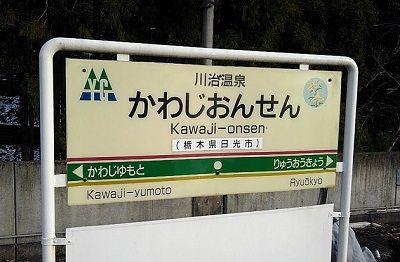 野岩鉄道a05