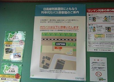 日高本線a10