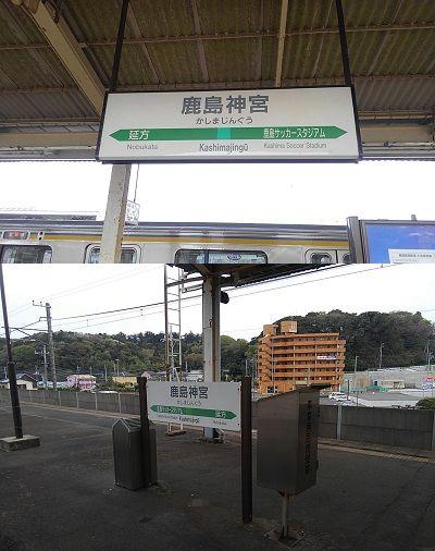 鹿島線25