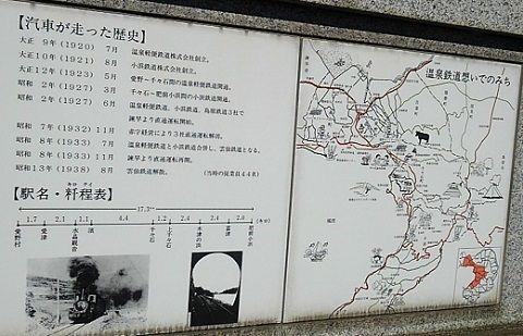 島原鉄道a08