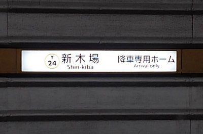 東京メトロ有楽町線95