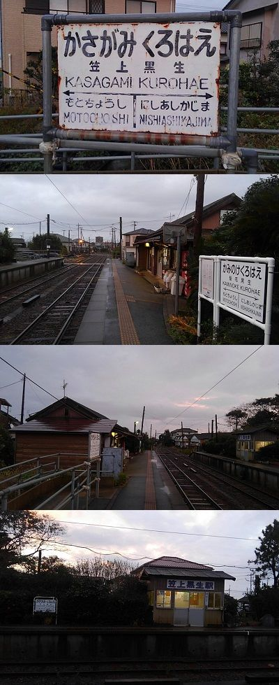銚子電気鉄道13