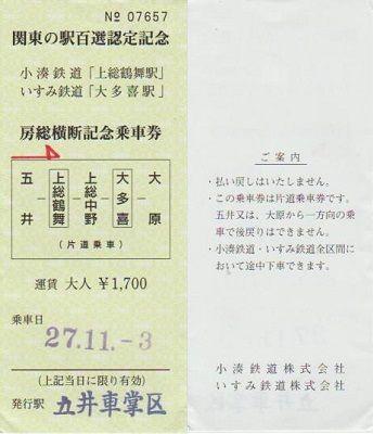 小湊鉄道21