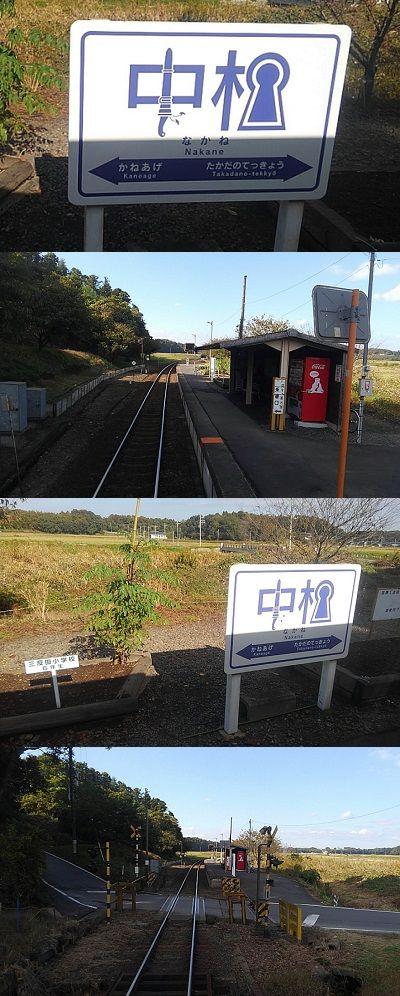 ひたちなか海浜鉄道21