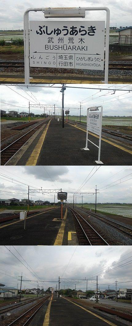秩父鉄道e53