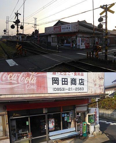 一畑電車_北松江線23