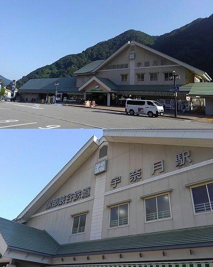 黒部渓谷鉄道03