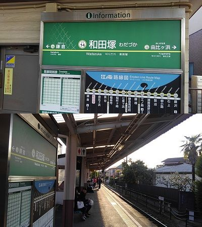 江ノ島電鉄08