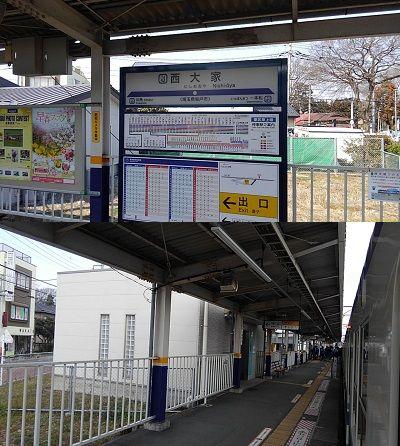 東武越生線07