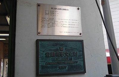 秩父鉄道a26