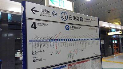 都営三田線58