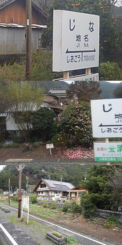 大井川鐵道大井川本線30