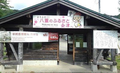 会津鉄道会津線73