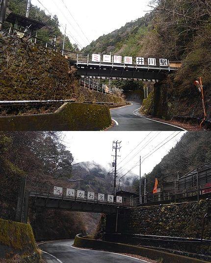 大井川鐵道井川線a38