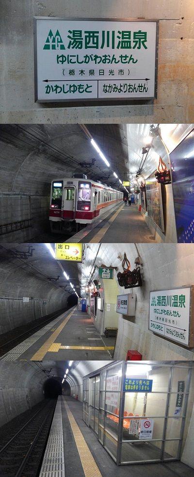 野岩鉄道28