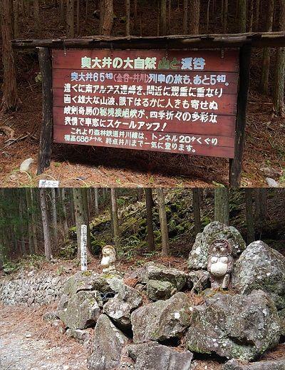 大井川鐵道井川線a01