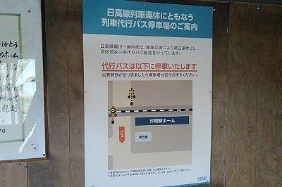 日高本線81